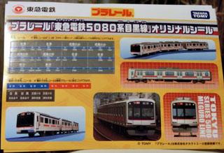 東急目黒線 5080系プラレール 特製シール