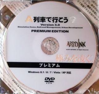 「A列車で行こう9 プレミアムエディション」  DVD-ROM