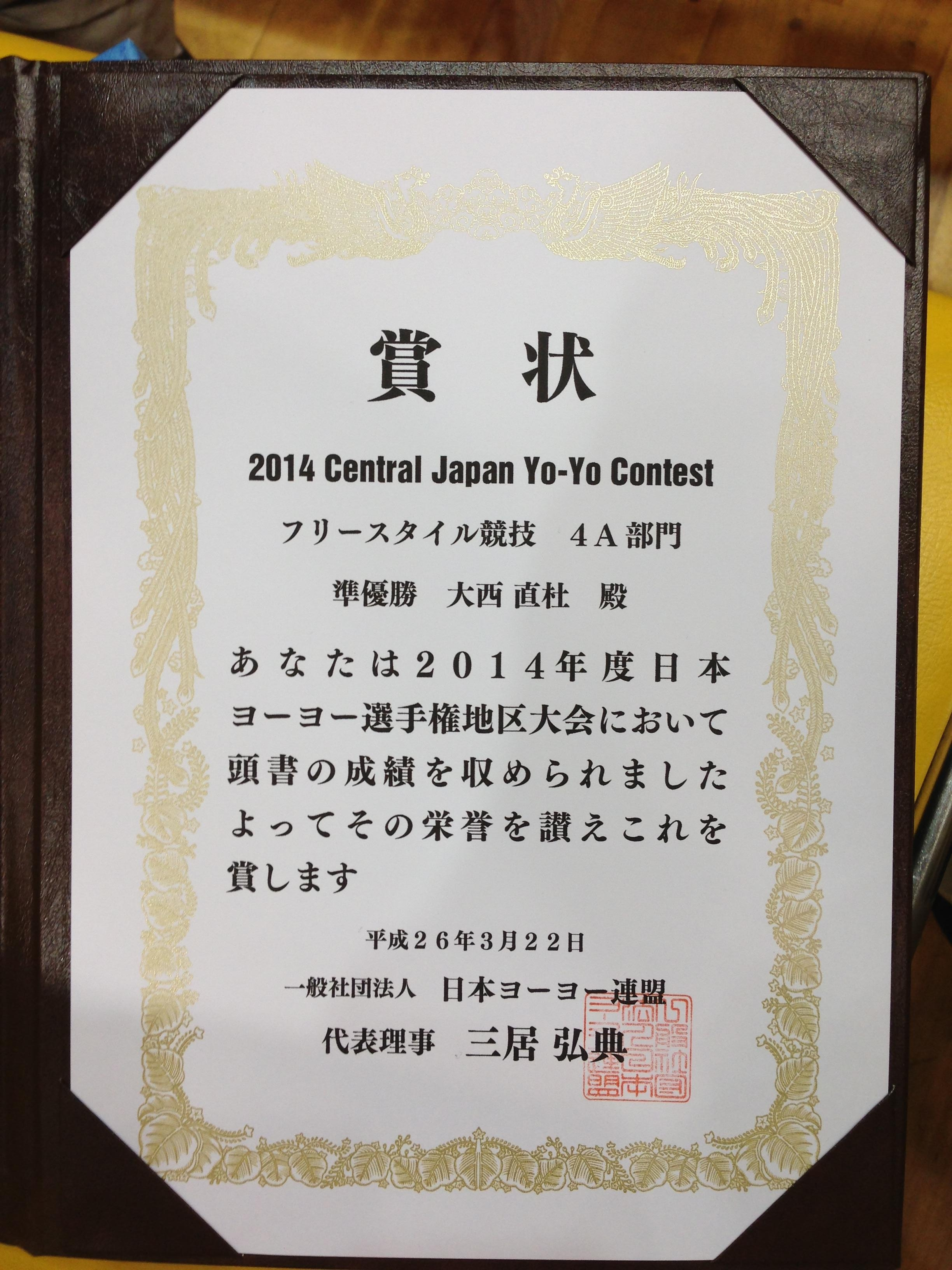2014CJオオニシくん