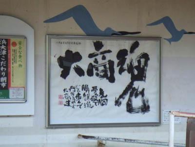 別所駅2014_0622