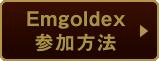 Emgoldex参加方法