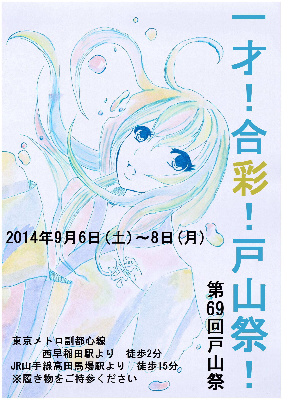 戸山祭2014