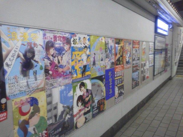 2014,9,7川越駅