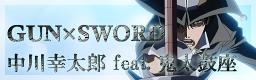 GUN×SWORD_2