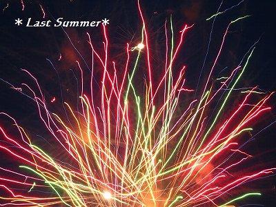 この夏の花火忘れない