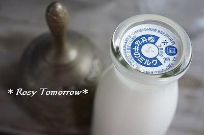 幸せな牛のミルク