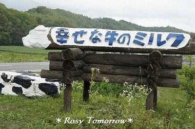 幸せな牛の看板