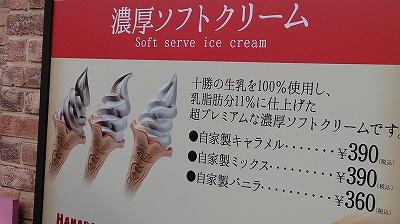 花畑アイス
