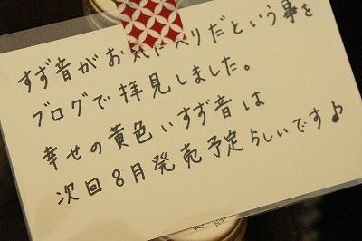 らみままさんのお手紙