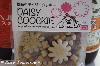 可愛いクッキーありがとうございますー