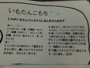 youクラブお菓子作り11