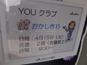 youクラブお菓子作り8