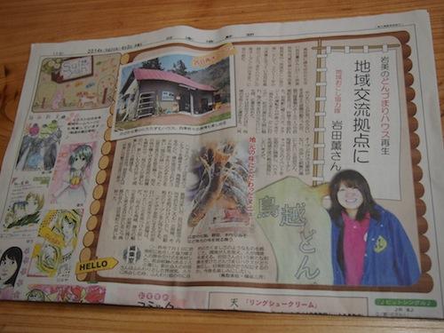 日本海新聞岩田