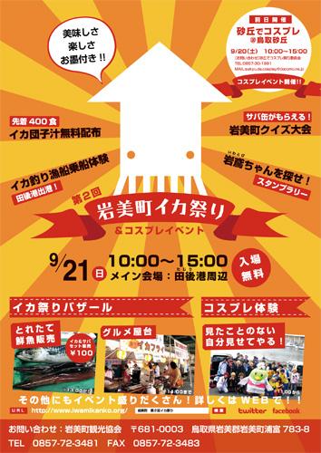 第2回岩美町イカ祭り&コスプレイベント