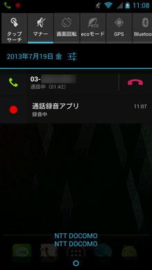 callrecorder_1.jpg