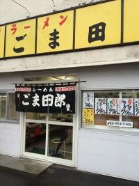 gomataro03.jpg