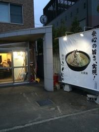 hukujyu03.jpg