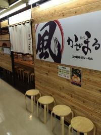 kaazemaru02.jpg