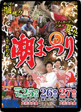 ushio_poster_2014.jpg