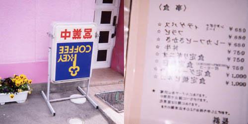 長野県に何もかも逆さまな喫茶店がある