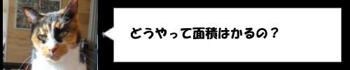 1988年まで大阪府が面積最下位だった?