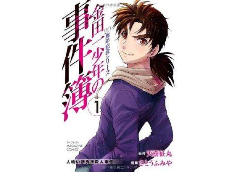 「金田一少年の事件簿」が14年ぶりに連続アニメとして放送決定