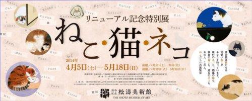 松濤美術館の「ねこ・猫・ネコ」展示会、終了まで1週間