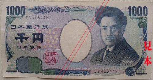 歴代の千円札を振り返る