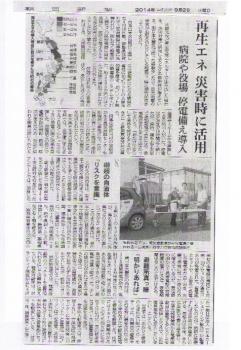 朝日新聞2014年9月2日