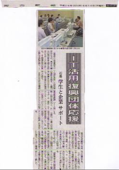 河北新報2014年8月14日