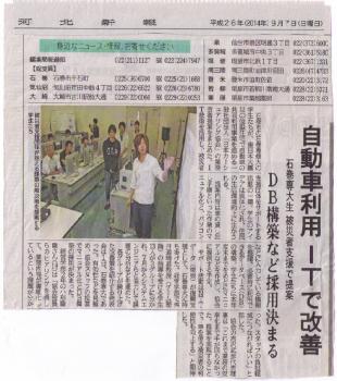 河北新報2014年9月7日