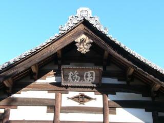 井山宝福寺方丈