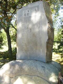 津田永忠石碑