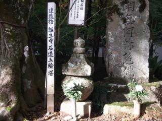 誕生寺石造五輪塔