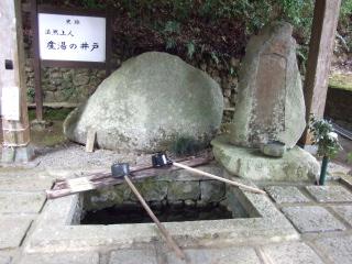 法然上人産湯の井戸