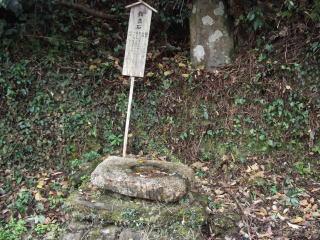 中山神社の鉾立石