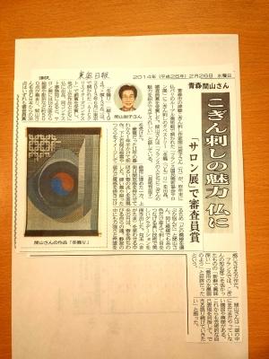2014-02-27-14-14-16_deco.jpg