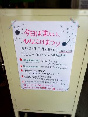 2014-03-02-13-18-13_deco.jpg