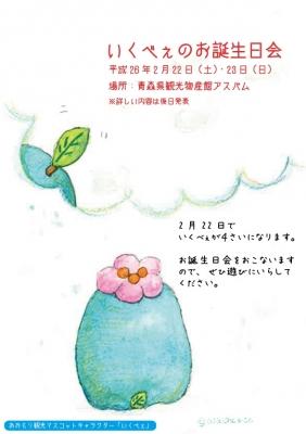 いくべぇお誕生日ポスター2
