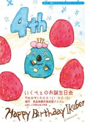 いくべぇお誕生日ポスター1