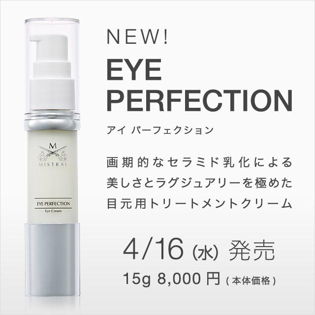 sp_eye_perfection_640-640_140414.jpg