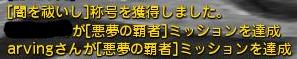BD初討伐ログ(プリ)