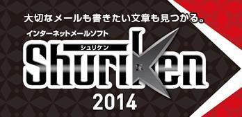 Shuriken 2014