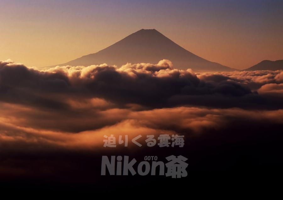 雲海67 S