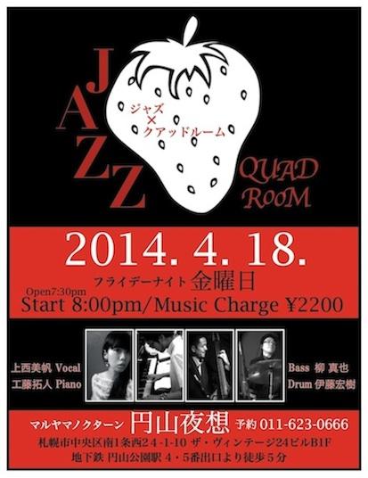 20140418@円山夜想Quad Room のコピー