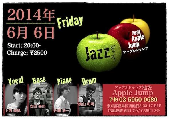 20140606@apple jump のコピー