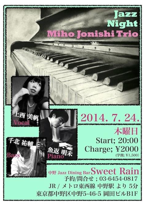 20140724@Sweet Rain