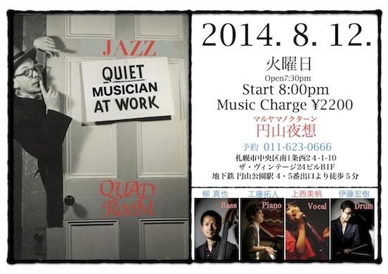 20140813 Quad Room@円山夜想-1