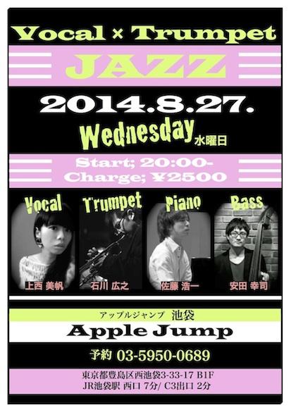 20140827@apple jump のコピー 2