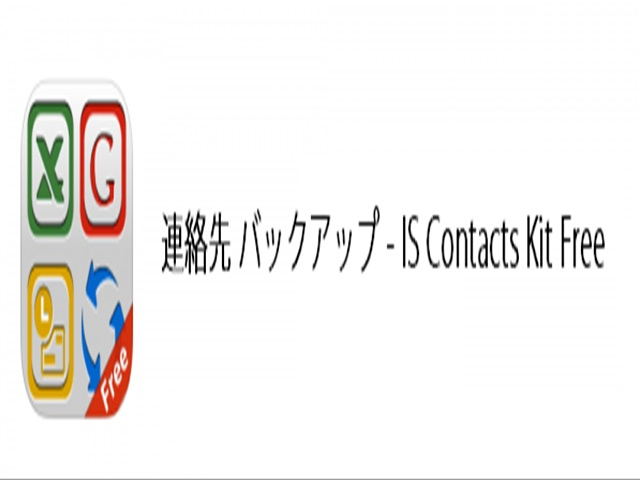 contactskitfree.jpg
